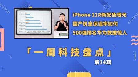 一周科技盘点  iPhone 11R新配色曝光 第14期