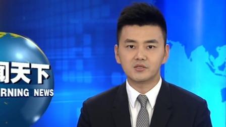 新闻直播间 2019 日本加强对韩半导体材料出口管控,全球产业链或受到波及