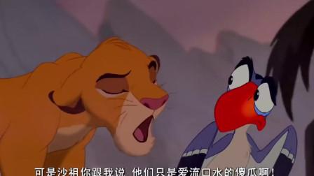 狮子王:邪恶的土狼们一起围住辛巴它们,想要吃掉它们当晚餐