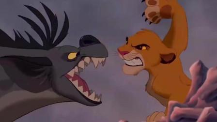 狮子王:辛巴受到威胁却勇敢的面对,幸好狮子王来的及时