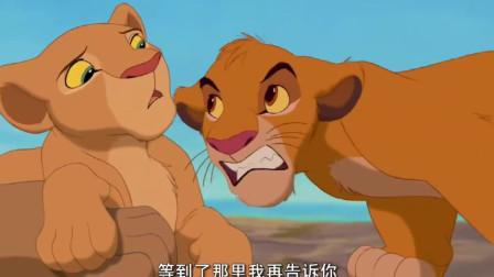狮子王:辛巴受到妈妈的照顾,而它想带另一个狮子去看大象