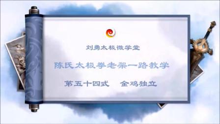 陈氏太极拳老架一路动作示范第五十四式:金鸡独立