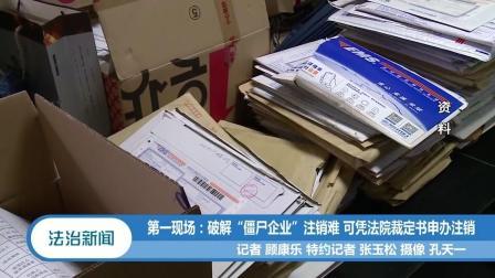 """上海:""""僵尸企业""""注销难,可凭法院裁定书申办注销"""