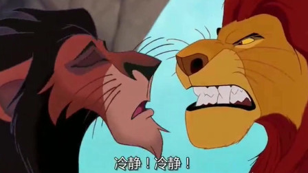 狮子王:刀疤埋怨生命不公,不参加辛巴介绍仪式,挑战木法沙权威