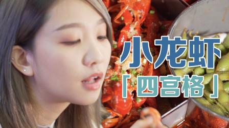 """四宫格小龙虾,满足不同口味需求!这个""""下午茶""""有一丢丢奢侈~"""