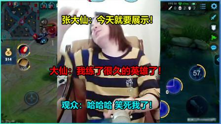 张大仙:今天就要向大家展现我练了很久的英雄了!