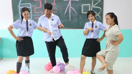 全体师生玩踩气球游戏没想老师被同学们合伙套路太逗了