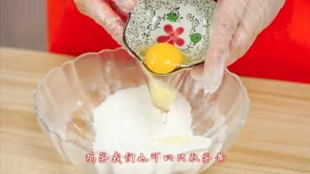 婷姐新煮意:手把手教你做荷花酥第二集,吃腻了莲蓉不妨做椰蓉馅