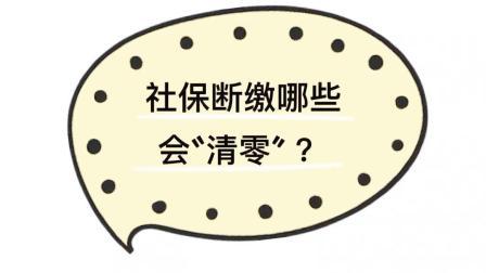 """绝大多数人不知道的事实:社保断缴,哪些钱会被""""清零""""?"""