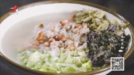 广西非遗生榨米粉(二):煮好粉团,舂到粘性很大就能制作米粉了