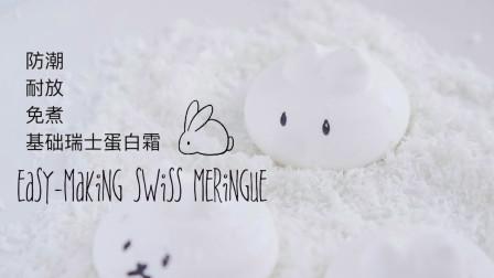 糖兔叽/趴趴兔/融化的雪人(不粘手不返潮免煮糖的稳定蛋白糖配方)