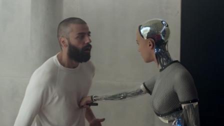 老板设计出意识机器人,却误入它的死亡圈套,科幻电影:机械姬!