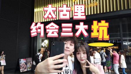 """【浪迹学长】6min揭秘""""约会女生3大雷坑""""太古里商圈重灾区"""