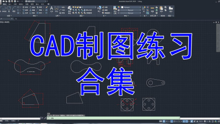 CAD2020制图绘图练习题合集03矩形+异形体