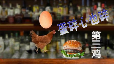 母鸡看到汉堡 鸡蛋都不想要了《蛋碎心也碎》第三鸡