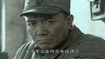 亮剑:李云龙私自调兵作战救老婆,挨了重大处分