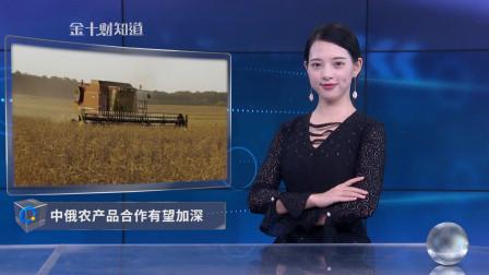 中俄再度合作,多种俄罗斯农产品即将来华,加拿大或被取代
