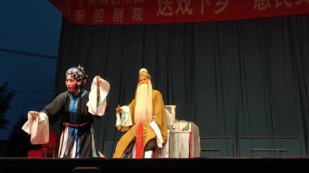 宁夏秦腔剧院优秀青年演员马西峰老师和王慧老师演出《卖妙郎》