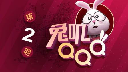 兔叽QQQ 肉圆怎么做能更Q弹?奶油奶酪是啥东东?