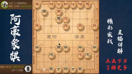 仙人指路一子多动行不通,中国象棋水平提升宝典