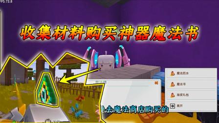 迷你世界神奇宝贝16:传送门开通居然需要神器,只好跟武器大师购买