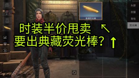 明日之后:游戏加入新系统,时装直接卖半价,荧光棒会上架典藏
