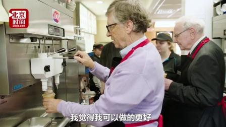 大佬顽童 巴菲特和比尔•盖茨体验快餐店服务员 店长: 我会录取他们的