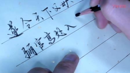 骊宫高处入青云,仙乐风飘处处闻 古诗词硬笔书法 实用铅笔行书练写