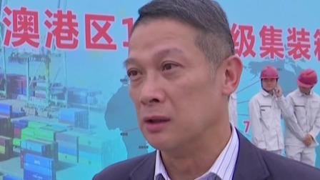 广东新闻联播 2019 汕头建成粤东首个10万吨级集装箱码头