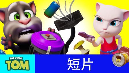 我的汤姆猫短片 第五十二集 全新短片之垃圾大作战