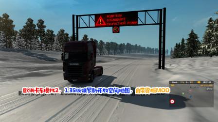 欧洲卡车模拟2,1.35版俄罗斯开放空间地图,自带货柜MOD