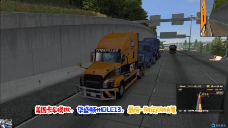 美国卡车模拟,华盛顿州DLC13,最后一期闲聊结尾