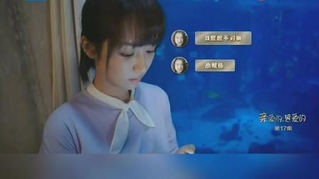 《热爱的》韩商言和佟年一起在海洋馆玩,亚亚警告佟年不能住一起