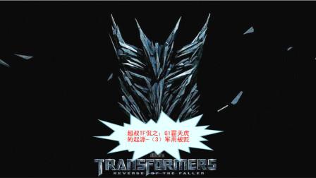 小津的好朋友系列—超叔TF侃之:G1霸天虎起源(3)军用被贬