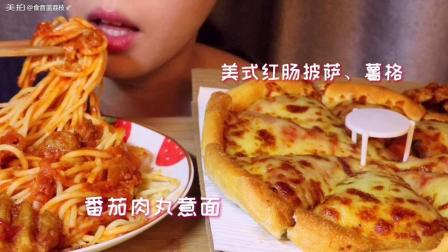 美式红肠披萨、薯格、番茄肉丸意面