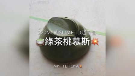 綠茶桃慕斯