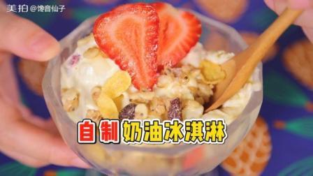 自制淇淋, 自己做实现夏日吃冰自由!