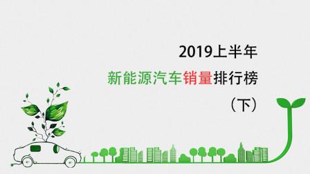 您好 您的2019上半年新能源汽车销量排行(下)快件正在派送