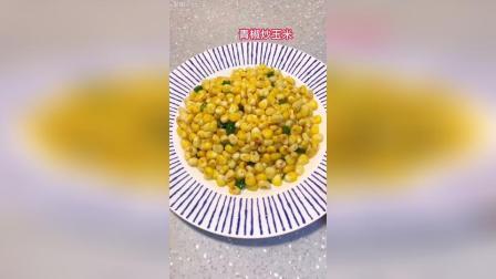 #vlog日常️青椒炒玉米青椒炒玉米我从来没有吃够过