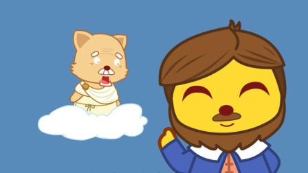 猫小帅故事 第485集 两个铁球同时落地