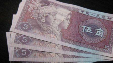 80年五毛纸币还有收藏价值吗?内行人表示,8005都比不上它们