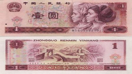 99版1元纸币现在能值多少?说出来你可能不信,比面额高出这么多