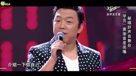 黄渤以为唱功了得,踢馆中国好声音献唱,四位导师转身后忍不住笑了