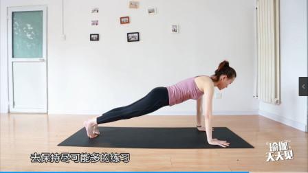 体育瑜伽不分家,一直做俯卧撑的你们做的对么?老师带你纠正