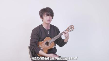 果木音乐尤克里里指弹单曲教学《当你孤单你会想起谁》