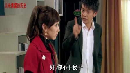 爱情公寓:张伟终于舍得花钱了,虽然钱不多,但我都替他心疼