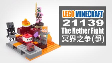 乐高我的世界 21139 冥界之争 LEGO Minecraft The Nether Fight