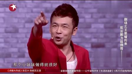 周云鹏脱口秀踢馆宋小宝, 大笑全场!