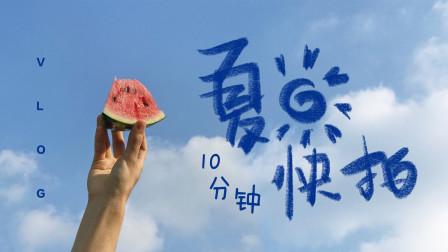 【夏日拍照指南】手机10分钟,拍出夏日小清新大片!