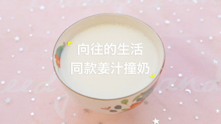 「厨娘物语」一分钟get向往的生活中黄老师同款姜汁撞奶,好吃到舔碗!